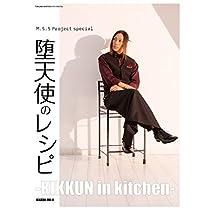 M.S.S Project special 堕天使のレシピ- KIKKUN in kitchen - (ロマンアルバム)