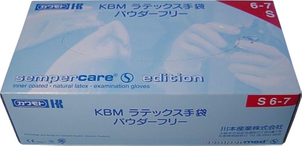 識別虐殺妊娠したKBMラテックス手袋パウダーフリー Sサイズ100枚