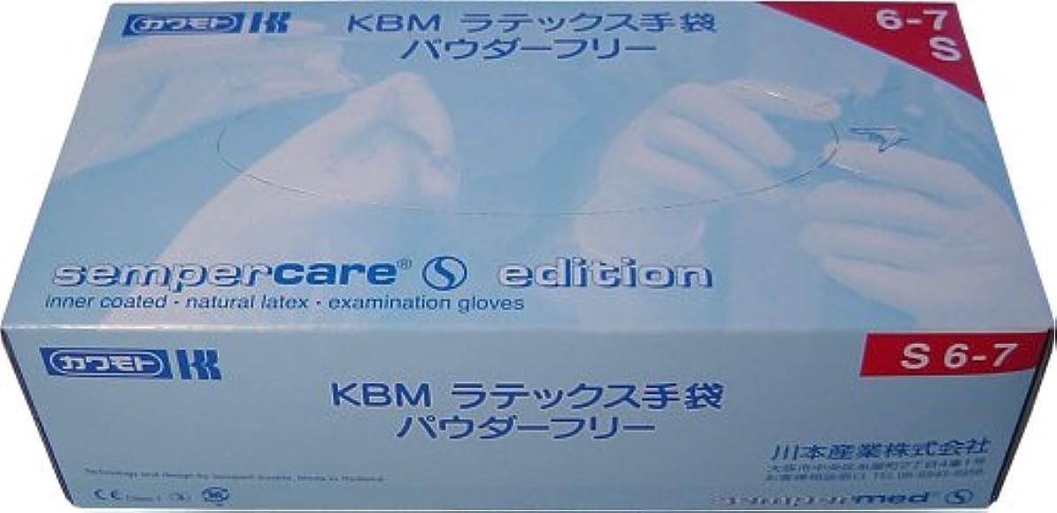 なだめる出血ほのかKBMラテックス手袋パウダーフリー Sサイズ100枚