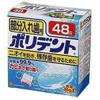 部分入歯ポリデント 48錠