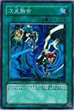 遊戯王 307-039-SR 《次元融合》 Super