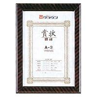 クラウン 額縁金ラック A3 CR-GA5 00006234【まとめ買い3枚セット】