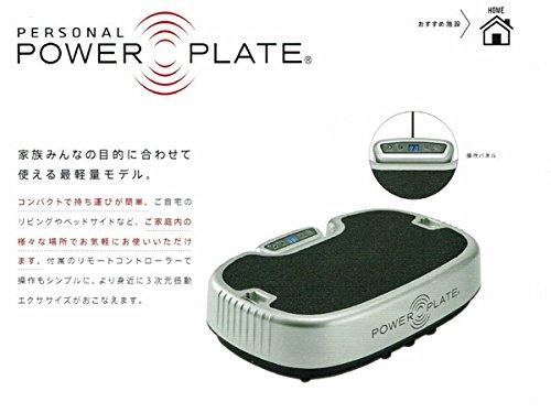 振動マシン パワープレート PERSONAL POWER PLATE最軽量コンパクトで持ち運びも