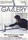ギャラリー 2019 Vol.8―アートフィールドウォーキングガイド 特集:あいちトリエンナーレ2019
