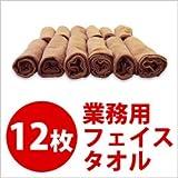 【モカ】フェイスタオル240匁業務用12枚セット 色落ちしにくいスレン染め 茶色 ベージュ 02-060-12P-BE