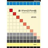 新・プロの音プロの技 (Stylenote Nowbooks 6)