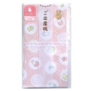 祝儀袋/お祝い袋〔ミッフィー ガーゼハンカチ多当〕(ピンク): おもちゃ