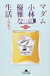 マダム小林の優雅な生活 (幻冬舎文庫)