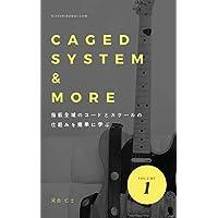 ギターコードとスケールの覚え方 CAGED SYETEM & MORE: ギターの指板全域のコードとスケールの仕組みが簡単に分かる ギターのコード理論と指板