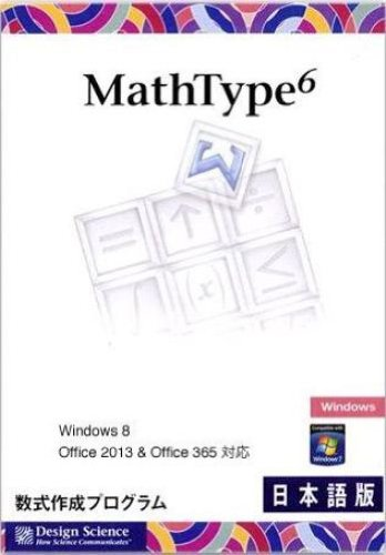 MathType 6.9日本語版 (Windows版)