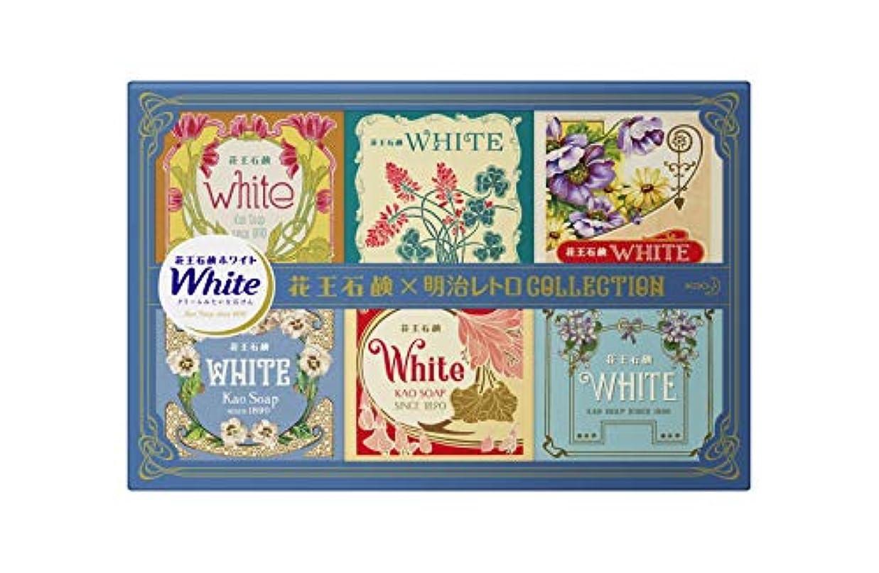 インデックス熟した恐ろしいです花王ホワイト 花王 ホワイト 6個パック 花王石鹸 × 明治レトロCollection 6個入