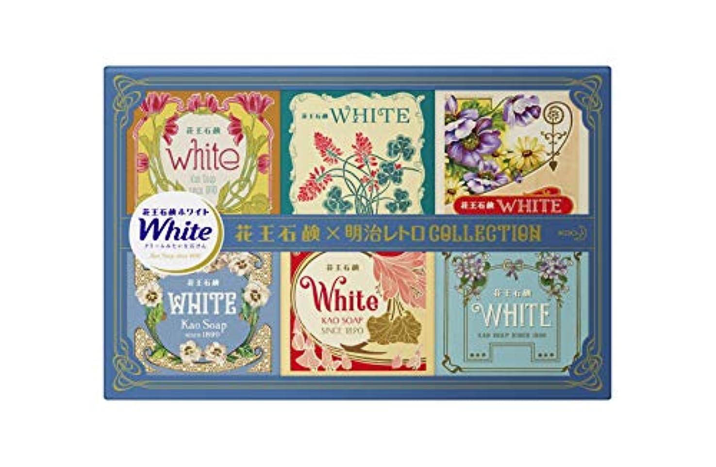 猫背きゅうり植物学花王ホワイト 花王 ホワイト 6個パック 花王石鹸 × 明治レトロCollection 6個入