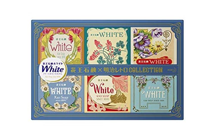 関係ないジュラシックパーク訴える花王ホワイト 花王 ホワイト 6個パック 花王石鹸 × 明治レトロCollection 6個入