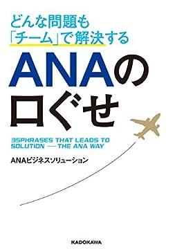どんな問題も「チーム」で解決する ANAの口ぐせ の書影