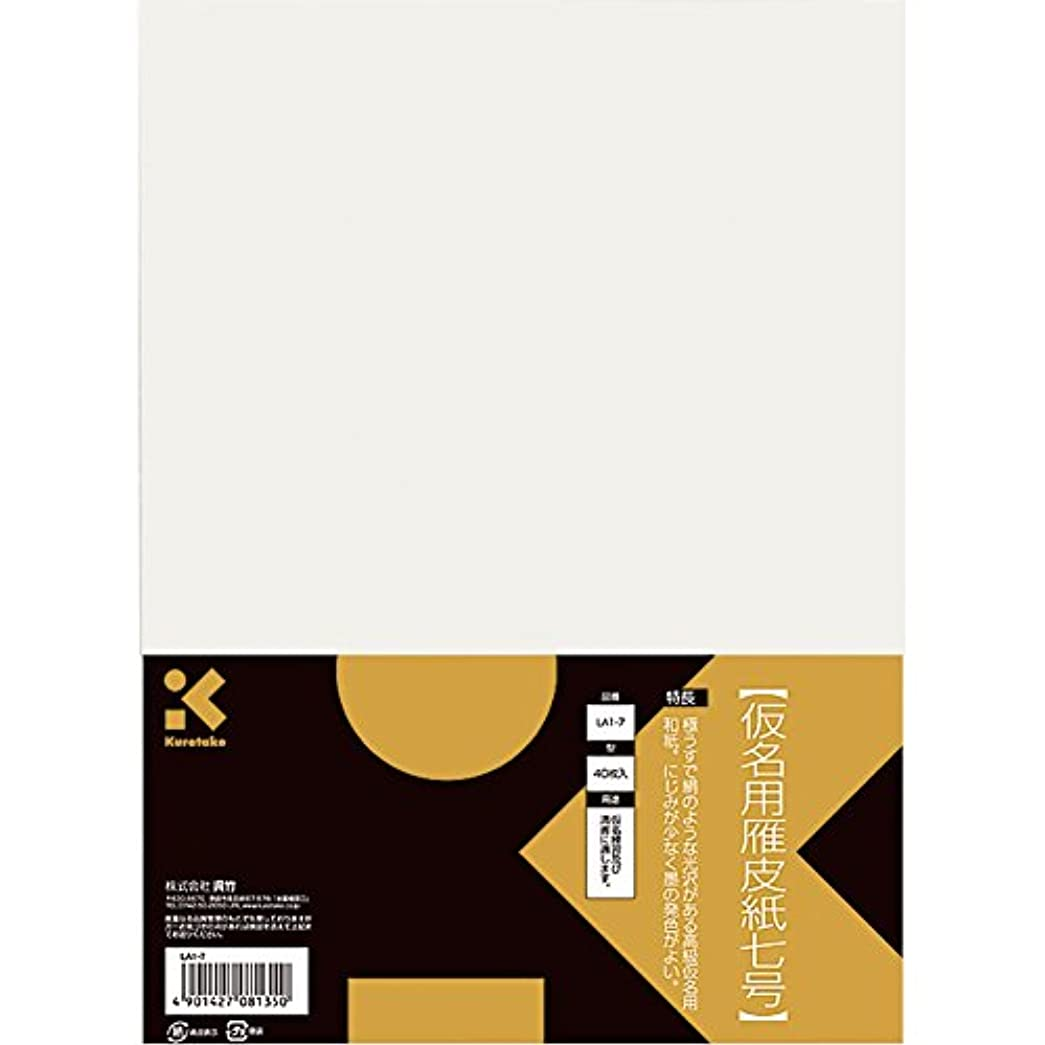 ミュウミュウたまにさらに呉竹 半紙 仮名用 雁皮紙 七号 40枚入 LA1-7