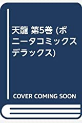 天龍 第5巻 (ボニータコミックスデラックス) コミック