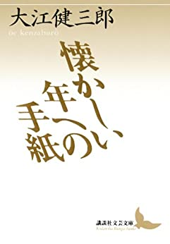 懐かしい年への手紙 (講談社文芸文庫)