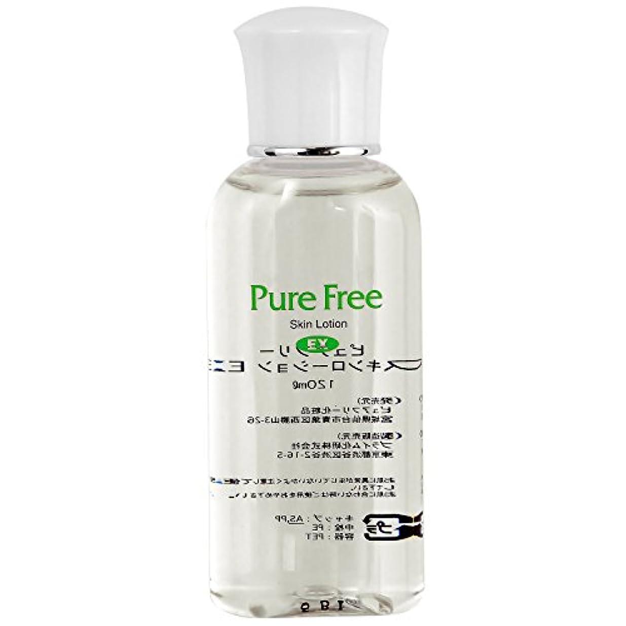 間隔ニコチン大量Pure Free (ピュアフリー) スキンローションEX 正規品 化粧水 保湿用水分 オーガニック