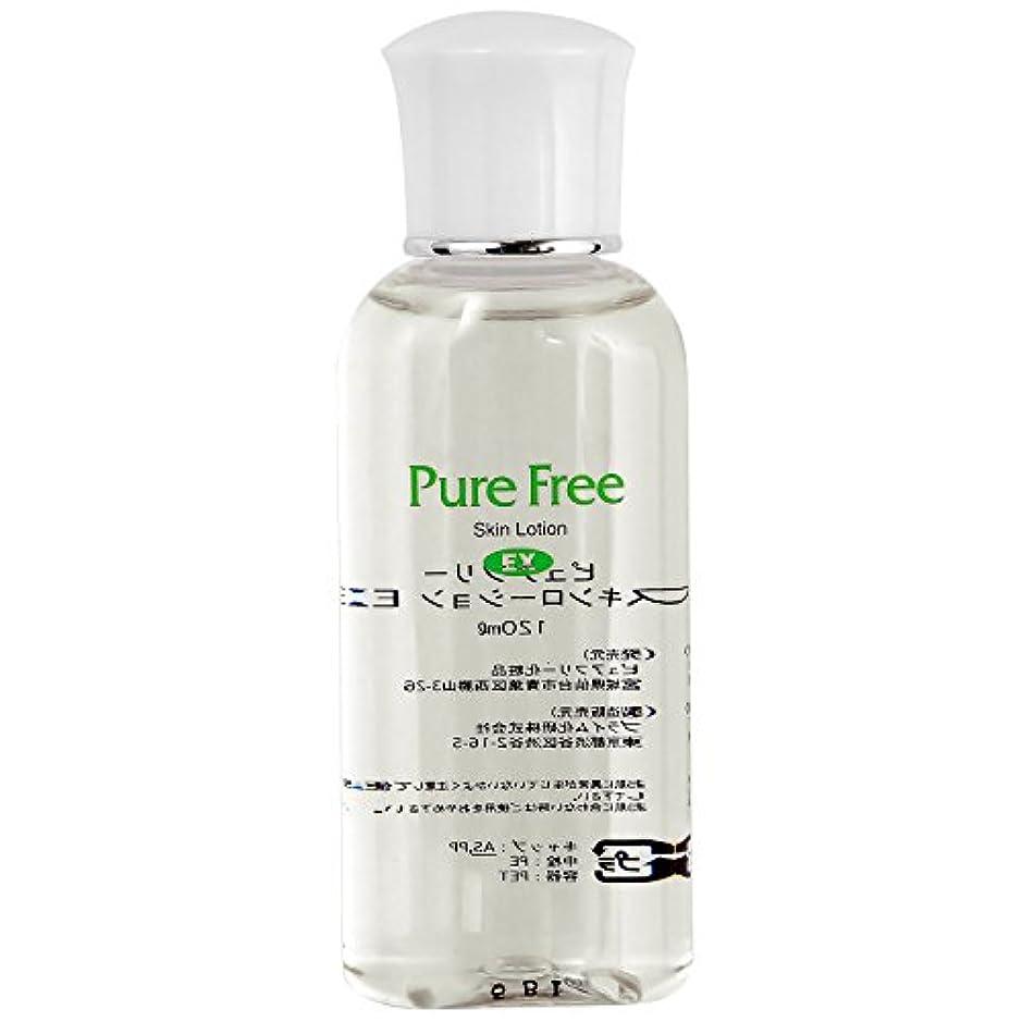 浅いに賛成モックPure Free (ピュアフリー) スキンローションEX 正規品 化粧水 保湿用水分 オーガニック