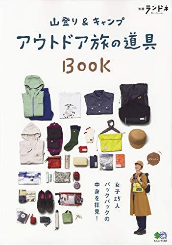 別冊ランドネ 山登り&キャンプ アウトドア旅の道具BOOK (エイムック 4362 別冊ランドネ)