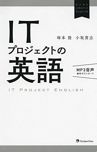 ITプロジェクトの英語(無料MP3音声付き) (ビジネスエキスパートEnglish)の詳細を見る