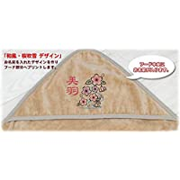 出産祝い 名入れ 名前入り おくるみ アフガン フード付き 赤ちゃんに優しい 日本製 今治 和風 桜吹雪