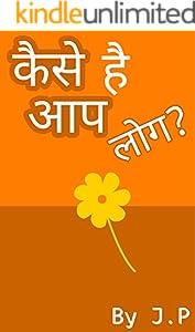 कैसे है आप लोग? (Hindi Edition)