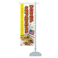 アメリカンクラブハウスサンド のぼり旗(レギュラー60x180cm 左チチ 標準)