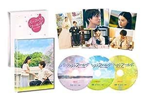 パーフェクトワールド 君といる奇跡 豪華版 (初回限定生産) [Blu-ray]
