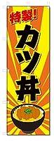 のぼり旗 カツ丼 (W600×H1800)丼物
