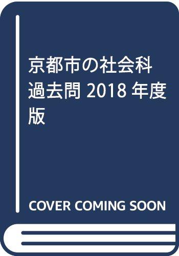 京都市の社会科過去問 2018年度版 (教員採用試験「過去問」シリーズ)