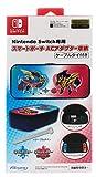 【任天堂ライセンス商品】Nintendo Switch専用 スマートポーチACアダプター収納 伝説のポケモン