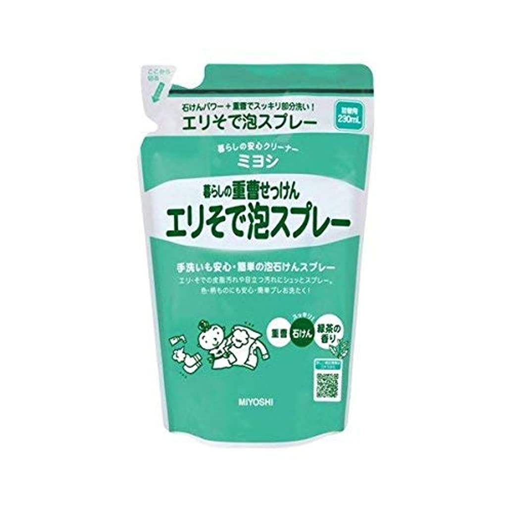 【まとめ買い】ミヨシ石鹸 暮らしの重曹せっけん エリそで泡スプレー 詰替 230mL ミヨシ石鹸 ×4個