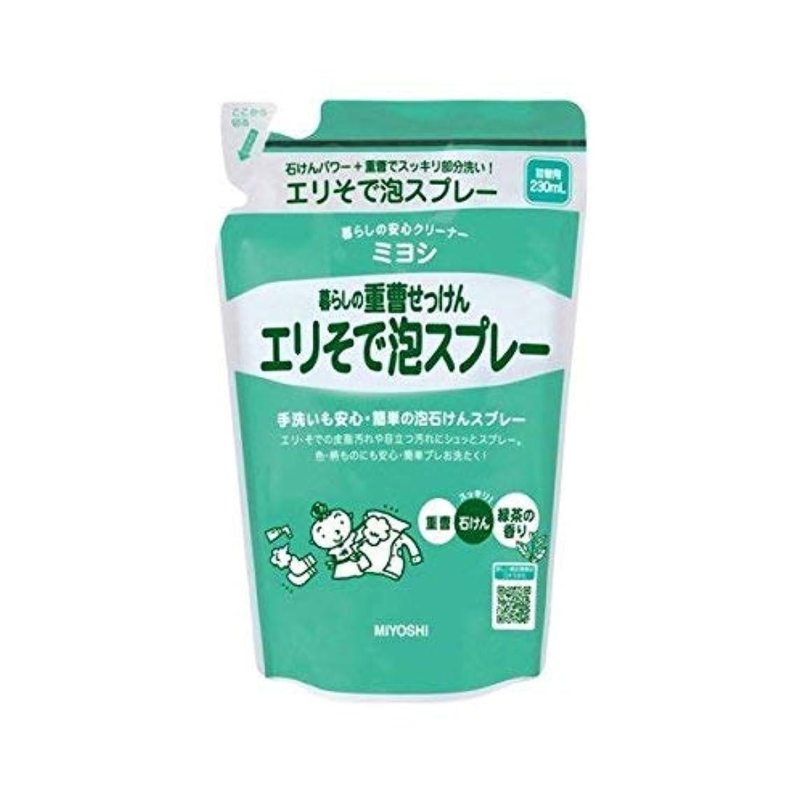【まとめ買い】ミヨシ石鹸 暮らしの重曹せっけん エリそで泡スプレー 詰替 230mL ミヨシ石鹸 ×6個