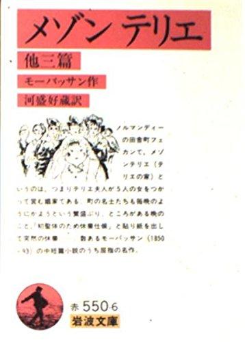 メゾンテリエ―他三編 (岩波文庫 赤 550-6)の詳細を見る