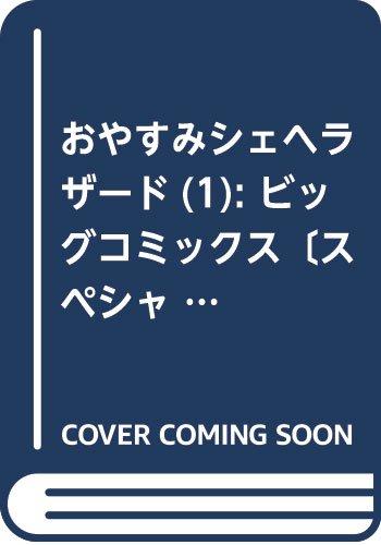 おやすみシェヘラザード 1 (ビッグ コミックス〔スペシャル〕 (1))