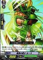 カードファイト!!ヴァンガード/第8弾/BT08/014/RR/睡蓮の銃士 ルース
