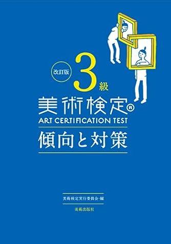 改訂版 美術検定3級 傾向と対策