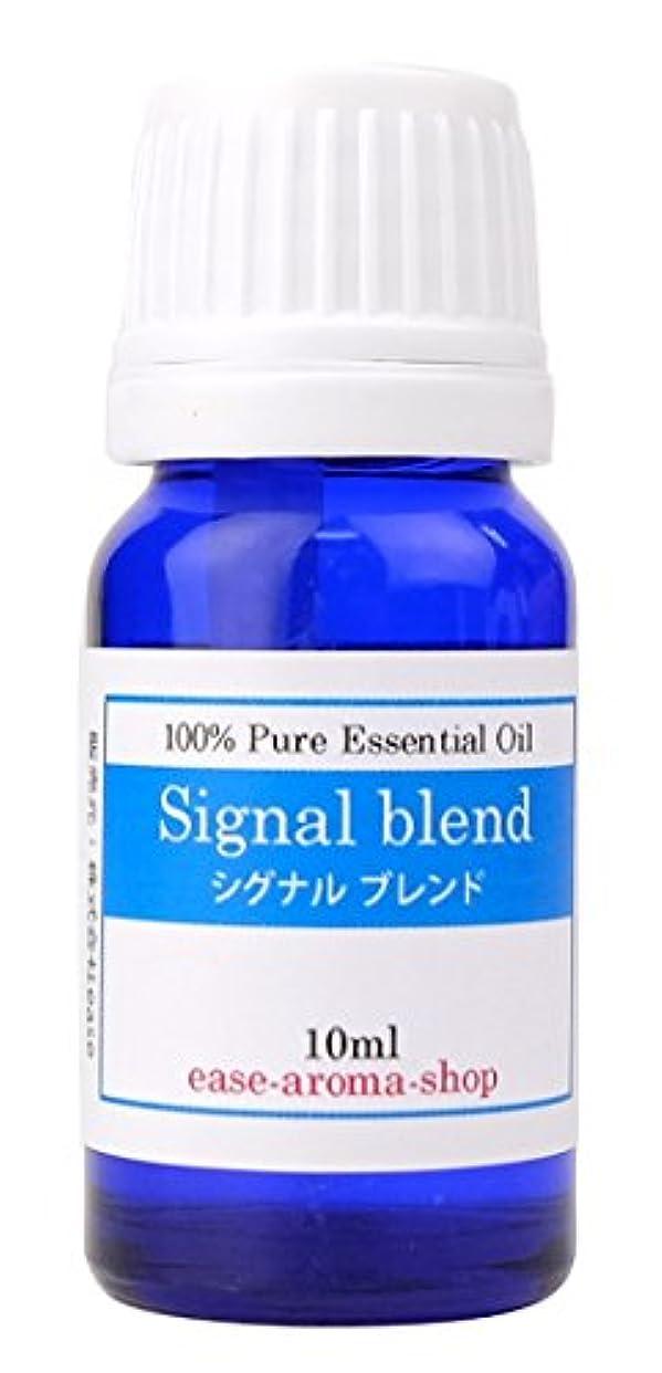 それに応じて希望に満ちた薬用ease アロマオイル エッセンシャルオイル シグナルブレンド 10ml(シダーウッドアトラス?グレープフルーツピンク?オレンジスイートほか)