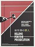 【メーカー特典あり】検察側の罪人 DVD 豪華版(先着購入者特典:オリジナルチケットフォルダー付)
