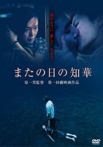 またの日の知華 [DVD]