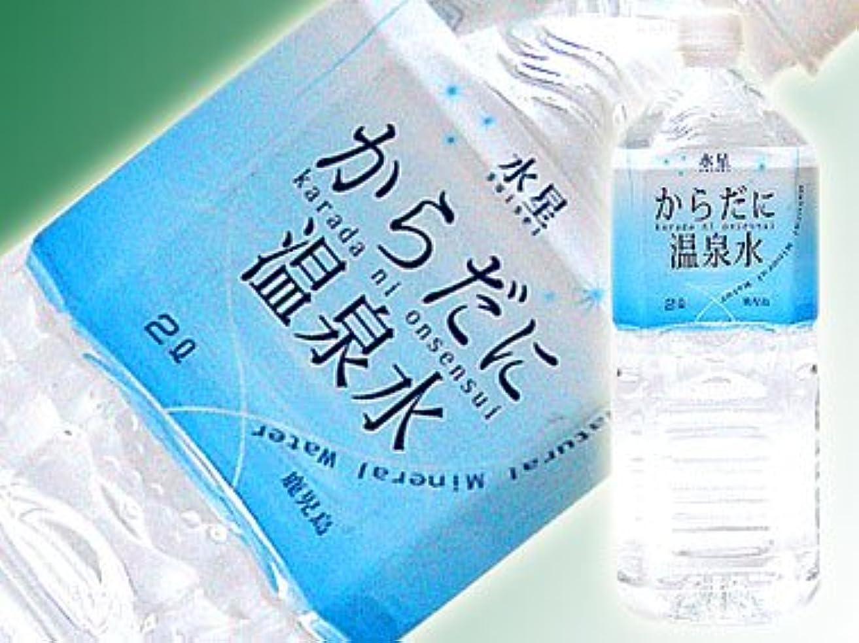 ガチョウ敬な接地からだに温泉水 2L×12本入り美味しいピュアな水! 鹿児島の天然水