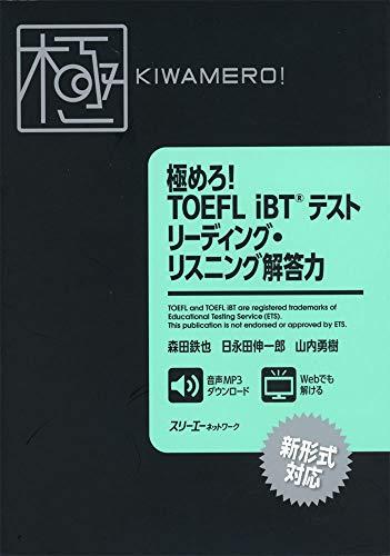 極めろ! TOEFL iBT® テスト リーディング・リスニング解答力の詳細を見る
