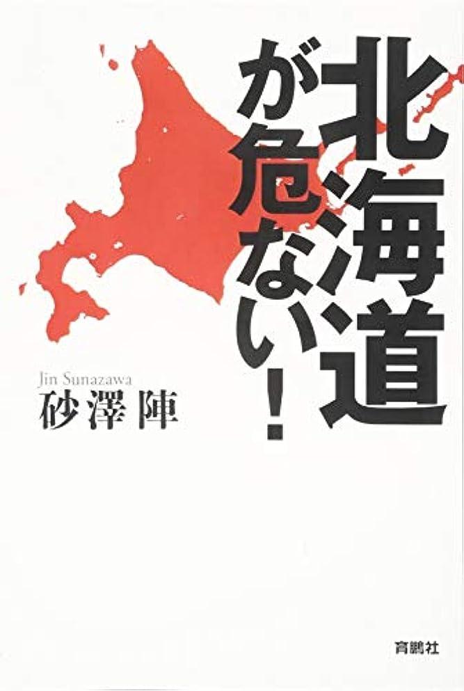 討論国歌ディレクター北海道が危ない!