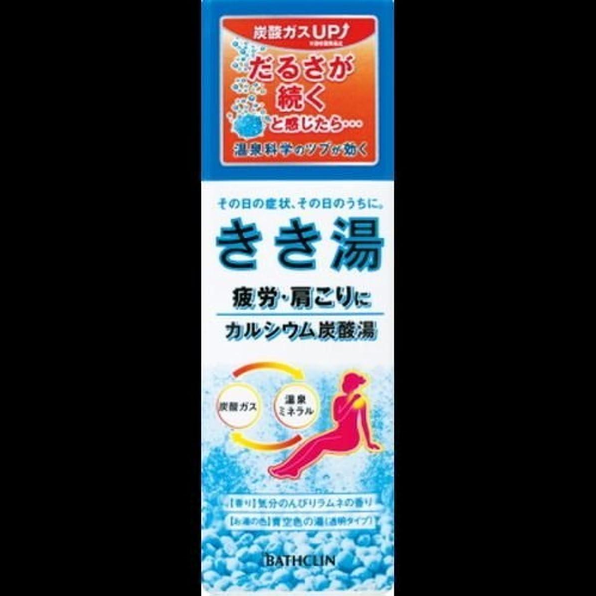 【まとめ買い】きき湯 カルシウム炭酸湯 気分のんびりラムネの香り 青空色の湯(透明タイプ) 360g ×2セット