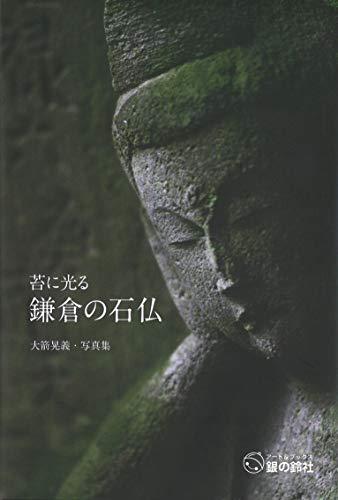 苔に光る 鎌倉の石仏 (銀鈴叢書)
