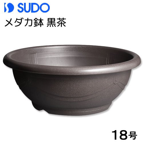 スドー メダカ鉢黒茶 18号