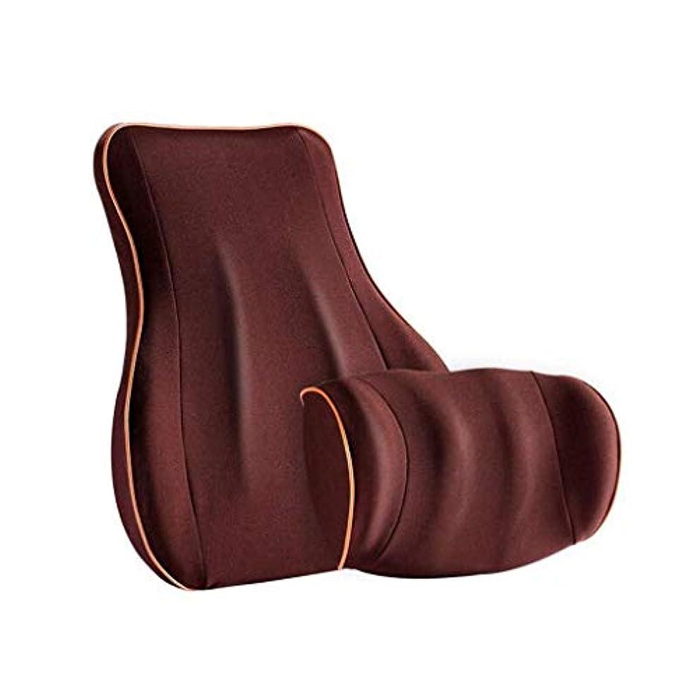 シルエット偽浅い腰椎枕と首の枕、腰椎サポート枕低反発コットン、人間工学に基づいた低反発フォームのデザイン、腰と首の疲れや痛みを軽減?防止する、長距離運転オフィスに最適 (Color : Brown)