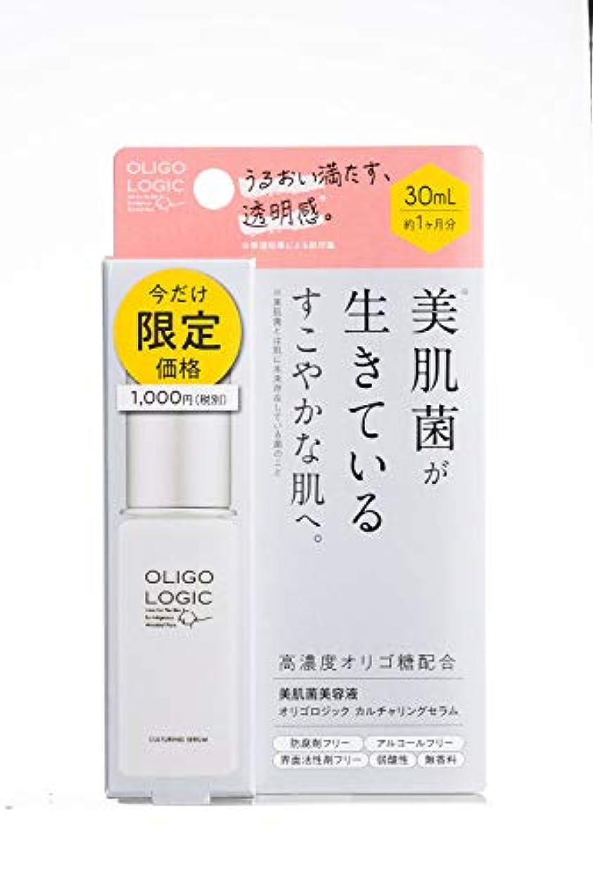 保全吸い込む周術期オリゴロジック (oligologic) オリゴロジック カルチャリングセラム (美容液) 30mL 新限定ボトル