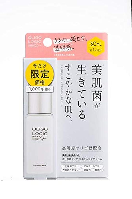 ラウンジ香りかなりオリゴロジック カルチャリングセラム (美容液) 30mL 新限定ボトル